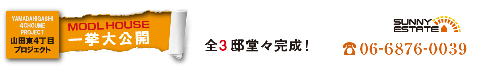 SUNNYESTATE-山田東4丁目-
